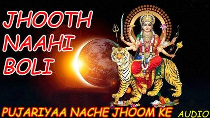 Anil Yadav - Jhooth Naahi Boli - Pujariyaa Nache Jhoom Ke