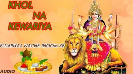 Dinesh - Khol Na Kewariya - Pujariyaa Nache Jhoom Ke