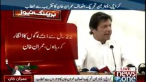 Imran Khan addresses in Karachi