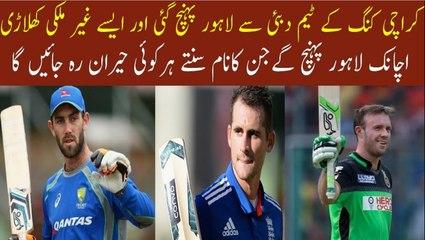 Breaking News: Karachi King squad reached Dubai from Lahore