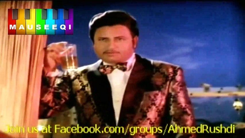 HD - Aaina Aur Soorat - Hum Ka Pilai Di Re Botal - Ahmed Rushdi