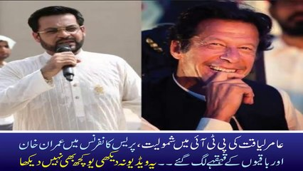 Aamir Liaquat & Imran Khan Hilarious Press Conference