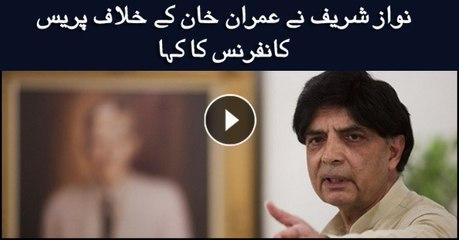 Nawaz Sharif demanded a presser against Chaudhry Nisar