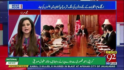 News Room on 92 News - 19th March 2018