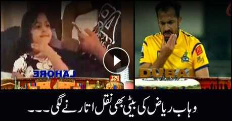 Wahab Riaz's cute daughter copies her father