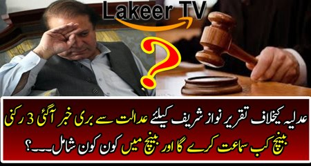 Bad News Regarding Hate Speeches of Nawaz Sharif