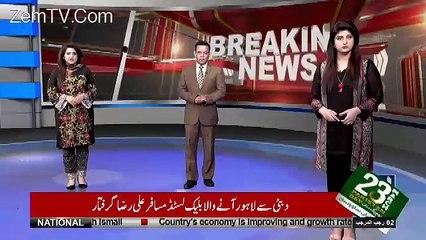 Video Statement Of Sitara Baig After Gang Ra-pe