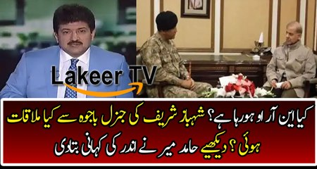 Hamid Mir Response On Shahbaz Sharif Meeting With Establishment