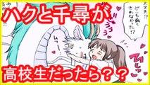 【Twitter漫画】ハクと千尋が高校生だったら?やっぱりハク様はイケメンだった!