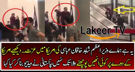 Great Insult of Shahid Khaqan Abbassi At American airport