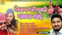 Latest Gujarati Song 2018 | DJ वागे कोतर वाला