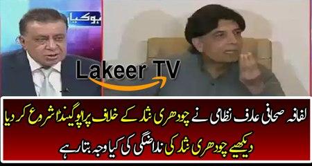 Arif Nizami Doing Propaganda Against Ch Nisar