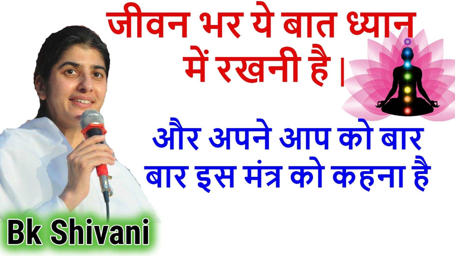 जीवन भर ये बात ध्यान में रखनी है, Bk Shivani Latest, Bk Shivani Latest  Videos, Bk Shivani Meditation, bk shivani 2018, bk shivani speech, sister  shivani speech, brahma kumari shivani, bk shivani,
