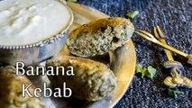 Raw Banana Kebab Recipe | Vrat Ke Kele Ka Kebab Recipe | Navratri Special Kebab Recipe | boldsky