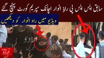 Rao Anwar appears in Supreme Court|Rao Anwar Suddenly Appears Wearing a Mask In Supreme |rao anwar
