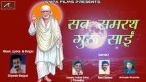 Sai Baba Bhajan | Sab Samarth Guru Sainath | Dipesh Bajpai New Superhit Song | FULL Devotional Song | Hindi Bhajans | Shirdi Sai Songs | Anita Films | Mp3 - Online Bhajan | dailymotion Latest Songs 2018