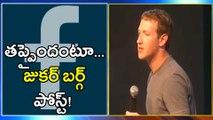 Facebook Data Leak : Mark Zuckerberg Admits Mistakes