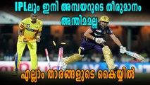 DRS ഐപിഎലിലും വരുന്നു, DRS To be introduced in IPL 2018   Oneindia Malayalam
