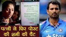Mohammad Shami की wife Hasin Jahan ने फिर Post की husband की Whatsapp Chat । वनइंडिया हिंदी