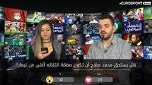 هل يكون محمد صلاح العلامة الفارقة بمواجهة السيتي في دوري الأبطال؟