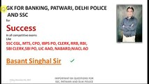 GK | GK QUESTIONS | GK FOR SSC, PATWARI, BANK PO, CLERK AND  DEHI POLICE | IN HINDI