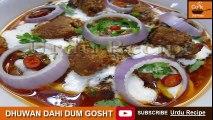 DHUWAN DAHI DUM GOSHT     SMOKEY YOGURT STEAM MEAT    BY Urdu Recipe  ( with English subtitles )