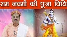 Ram Navami 2018: जानें राम नवमी की पूजा विधि   Ram Navami Puja Vidhi   Boldsky