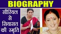 Smriti Irani का Serial से Politics तक का सफर । Smriti Irani Biography | वनइंडिया हिंदी
