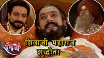 Swarajya Rakshak Sambhaji | Game Of Swords | Zee Marathi