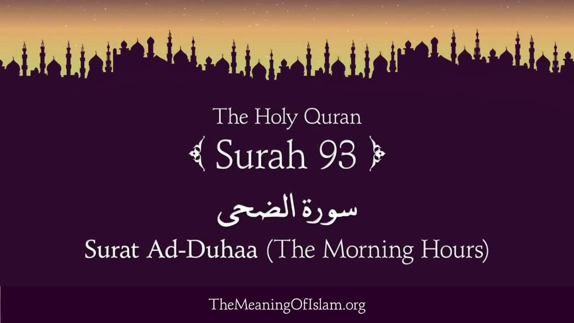 Quran- 93  Surah Ad-Duhaa (The Morning Hours)- Arabic and English  translation HD