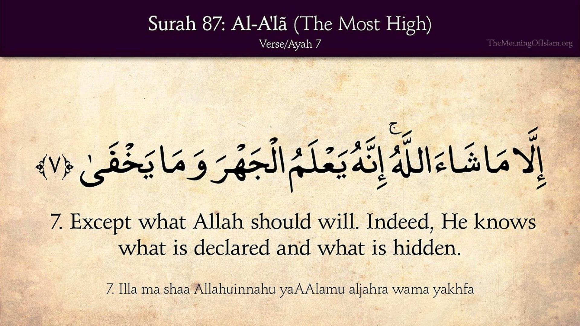 Quran- 87  Surat Al-Ala (The Most High)- Arabic and English translation HD