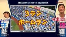 【横浜DeNAベイスターズ編】「実況パワフルプロ野球2018」対決動画