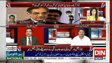 Siasat Aur Riasat - 23rd March 2018