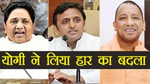 Yogi Adityanath ने Akhilesh Yadav, Mayawati से लिया Gorakhpur, Phulpur By Elections की हार का बदला