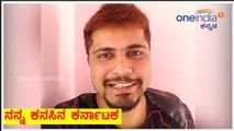 ನನ್ನ ಕನಸಿನ ಕರ್ನಾಟಕ : ಪ್ರಥಮ್ | My Dream Karnataka : Pratham | Oneindia Kannada