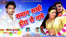 Khesari Lal Yadav - Pawan Singh के जैसा गाया गाना इस सिंगर ने - एक बार जरूर सुने     2018 का सुपरहिट भोजपुरी गाना   समान सखी डोरा से नापे   FULL Song   New Audio Song   Deepak Pujari   Anita Films   Bhojpuri Hot Song
