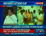 After Rajya Sabha debacle, Mayawati launches scathing attack on BJP