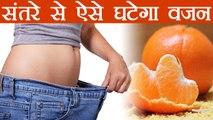 Weight Loss की चिंता अब Orange करेगा दूर | Orange Fruit will help you to lose weight quickly Boldsky