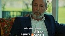 قطاع الطرق لن يحكموا العالم 3 الموسم الثالث مترجم للعربية - اعلان الحلقة 25