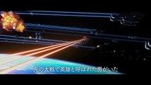 Albator - Captain Harlock 2013 Trailer %28%29