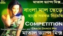 Bangla Mal Chere Hate(Crack Dance Mix) Dj Song    2018 Latest Matal Dance Mix
