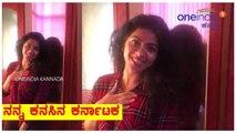 ನನ್ನ ಕನಸಿನ ಕರ್ನಾಟಕ : ಲಾಸ್ಯ ನಾಗರಾಜ್ | My Dream Karnataka : Lasya Nagraj  | Oneindia Kannada
