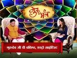 Astro Guru Mantra | गाय की सेवा कर पाएं हर परेशानी से मुक्ति | Benefit of feeding Cow | InKhabar Astro