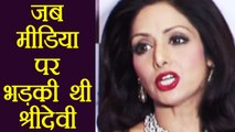 Sridevi: When she gets ANGRY on media for asking THIS ! | FilmiBeat