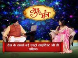 Astro Guru Mantra| know the astrological symptoms of stammering and its remedy| InKhabar Astro