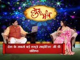 Astro Guru Mantra   Know the Mystry of Your Illness Connected to Your Horoscope   InKhabar Astro