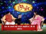 Astro Guru Mantra | Get Rid of Problem of Waist-Foot Pain in Women | InKhabar Astro