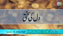 Dil Ki Sakhti ... Al-Eman Reminder