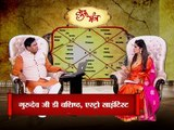 Astro Guru Mantra | Protect Your Kids from Getting Cursed Horoscope | InKhabar Astro