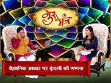 Astro Guru Mantra   Tips to Get Over the Negative Effects of Evil Eyes   InKhabar Astro